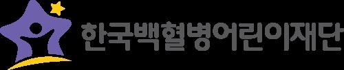 한국백혈병어린이재단