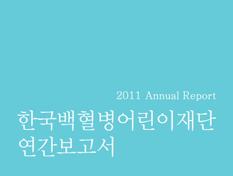 연간보고2011