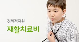 경제적지원_재활치료비