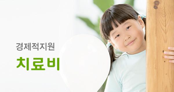 경제적지원_치료비