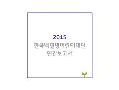 2015_AR_KCLF(최종)-1