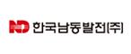 메인유관단체_남동발전