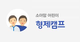 지원안내_형제캠프