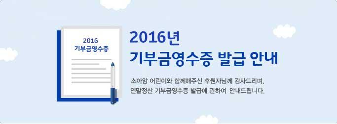 메인배너_20161213기부금영수증1