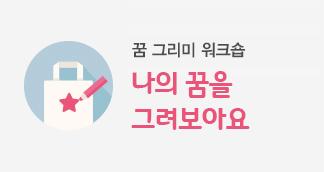 지원안내_꿈그리미_160212
