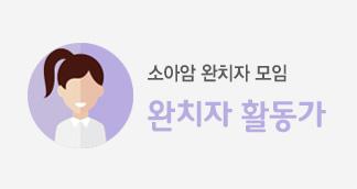 지원안내_완치자활동가