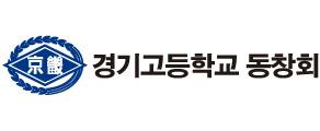 kclf-partner-bn_경기고등학교동창회