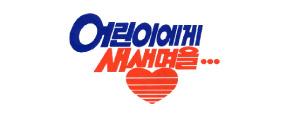 kclf-partner-bn_어린이에게새생명을
