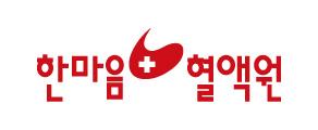 kclf-partner-bn_한마음혈액원