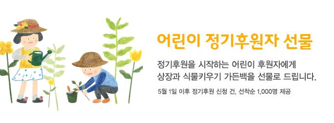 메인배너_160527_어린이정기후원자-선물