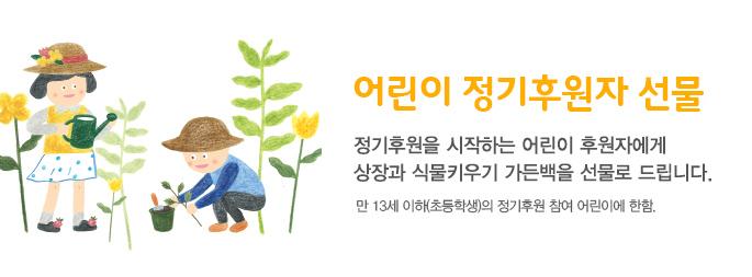 160527_어린이정기후원자-선물2