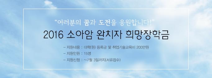 메인배너_20160614_1_희망장학금홍보2