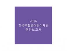 2016_AR_KCLF