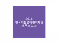 2016_FR_KCLF