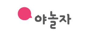 kclf-partner-bn_야놀자